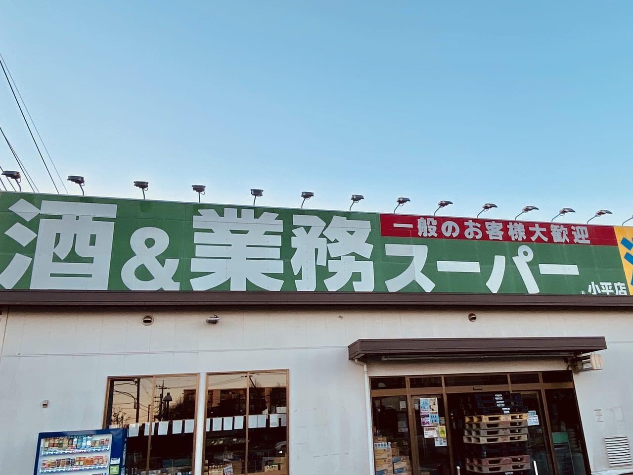 熊本 業務 スーパー