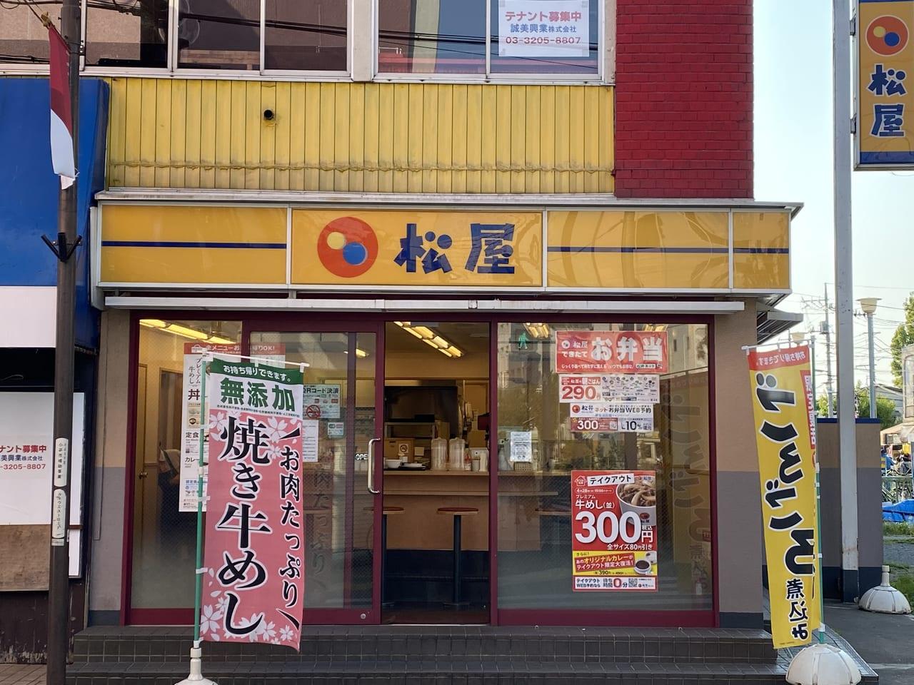 松屋小平店