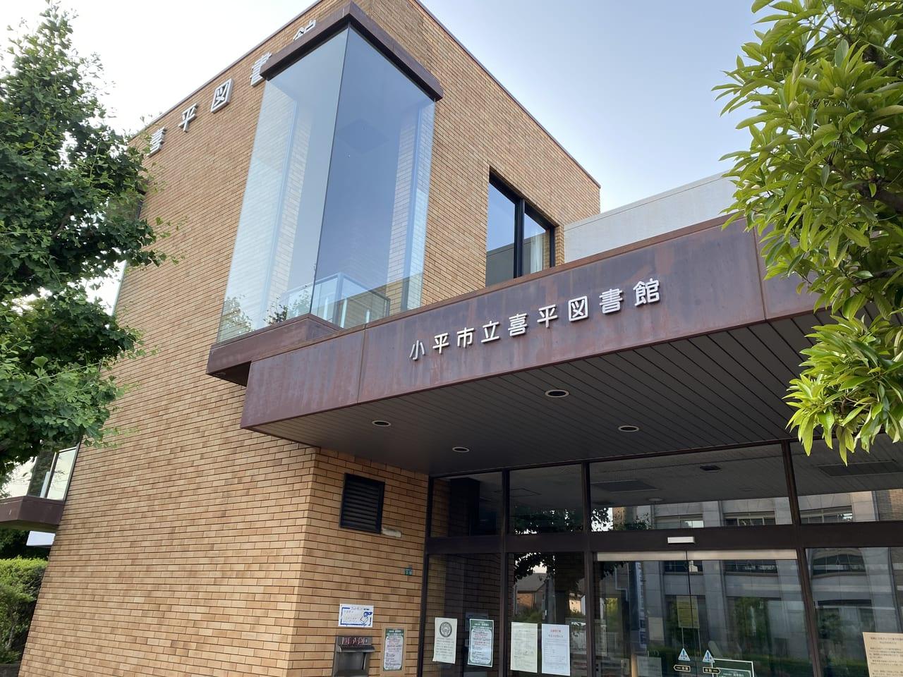 図書館 小平 市
