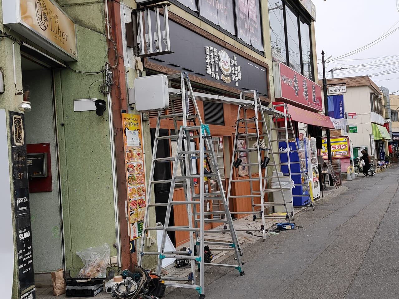 餃子食堂マルケン小平駅前店
