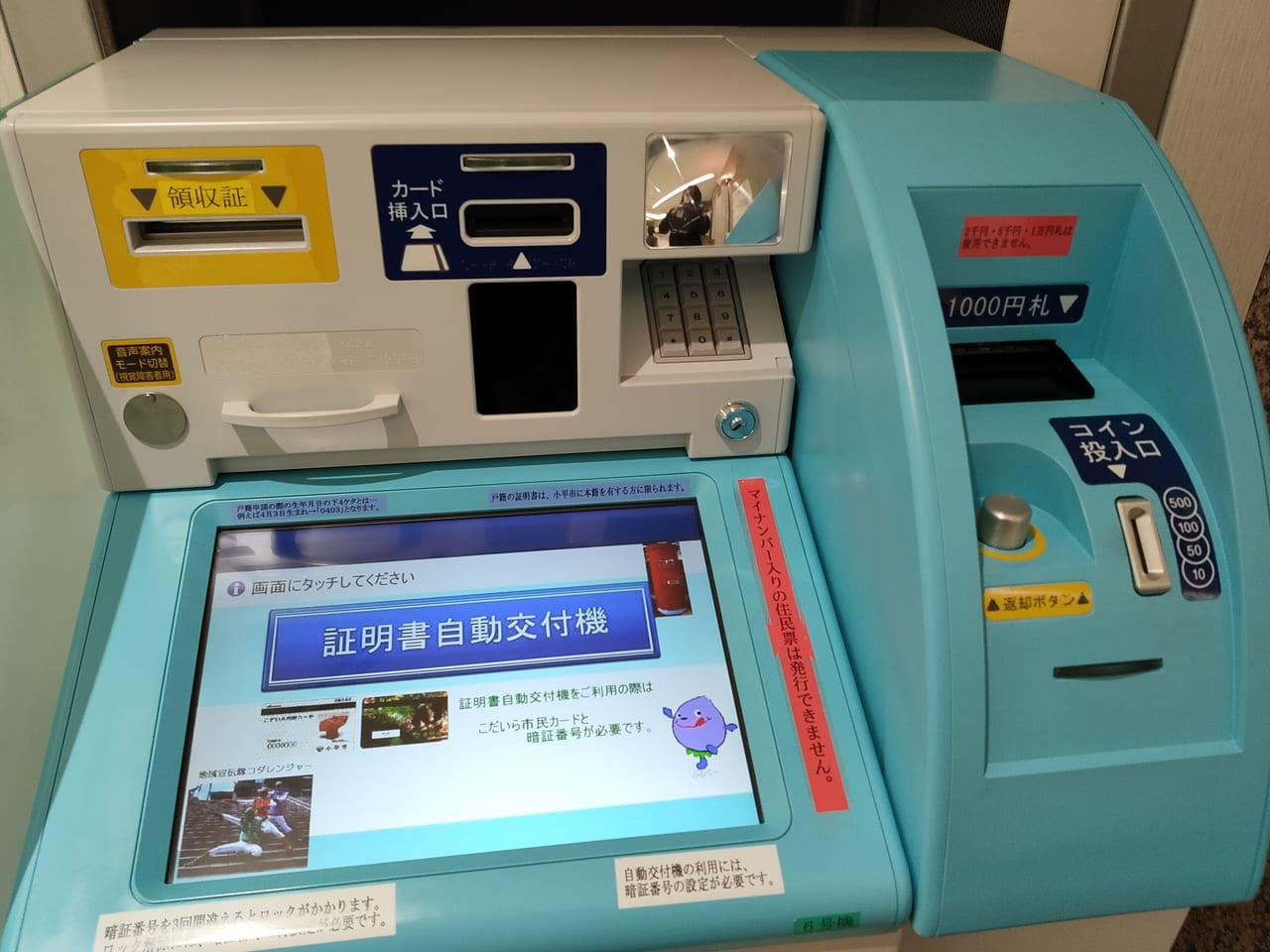 小平市の証明書自動交付機