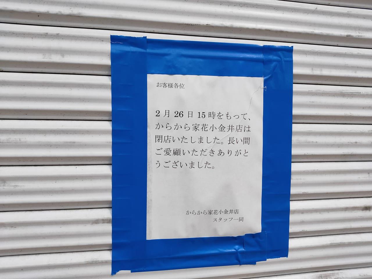 からから家花小金井西友店閉店のお知らせ